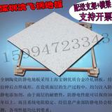 高架活动地板 广州地板 越秀区深飞国标FS1000防静电陶瓷地板 工厂直销 600*600*40mm高架地板