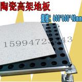 沈飞高架地板 惠州陶瓷地板 信誉第一 质量第一 静电陶瓷高架地板 0.5-0.6国标地板