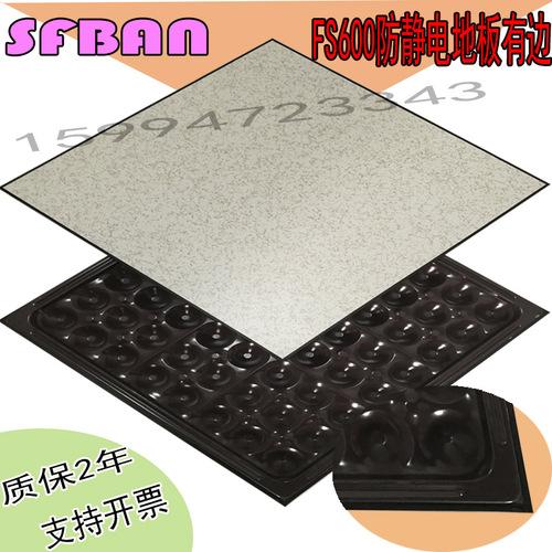 FS600有边防静电地板 沈飞全钢防静电地板 机房防静电地板施工图 深圳防静电地板