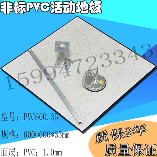 驻马店沈飞PVC防静电地板 中文字幕在线观看600*600 厂家直销报价均为最低报价