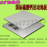 硫酸钙活动地板 沈飞活动地板 FS1000防静电地板 600*600*32mm/600*600*40mm 国标活动地板