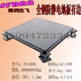 FS1000有边 深圳沈飞钢地板 惠州深飞国标静电地板 耐污染 装饰性强