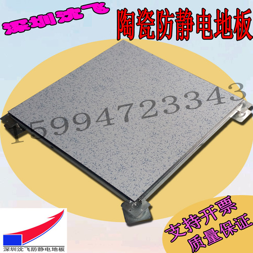 FS1000惠州沈飞国标防静电陶瓷高架地板 全钢陶瓷高架地板 专业的安装团队