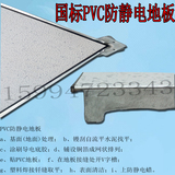 PVC防静电地板 云南沈飞静电地板 优质的一本之道一区二区三区 带动更积极