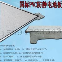 国标PVC防静电地板 市民中心中文字幕在线观看 厂家报价 电话咨询:15994723343