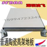 博罗县沈飞杨桥防静电地板 面层防静电陶瓷 FS1000 规格600*600*40mm 高架地板 陶瓷地板